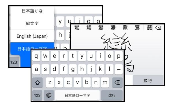 iPhoneでローマ字や手書き漢字が入力できるキーボードの設定方法