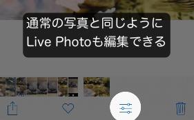 Live Photoの編集