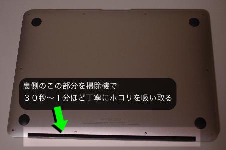 macbookCPUファンのダクト