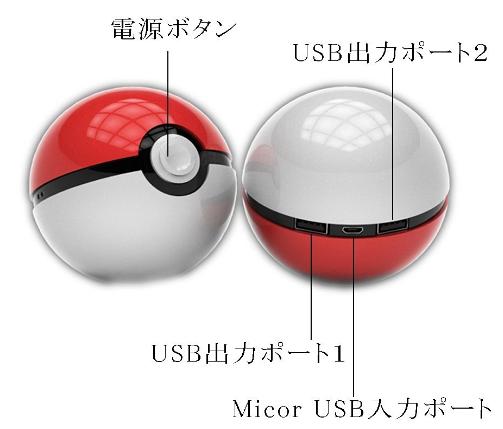 モンスターボールのモバイルバッテリー