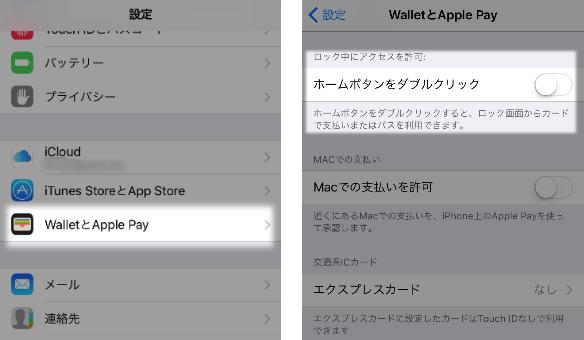 Apple Pay ロック画面起動設定