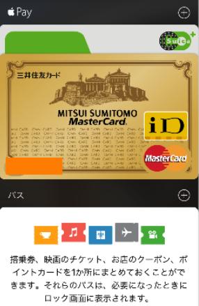 Suica iD QUICPay Wallet 起動