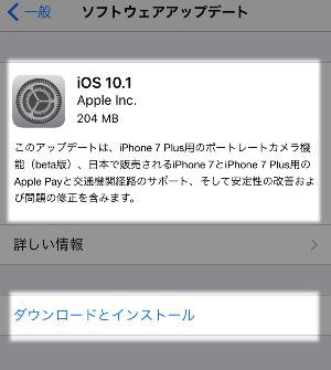 iOS10.1にアップデート