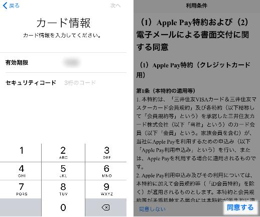 アップルペイ設定方法