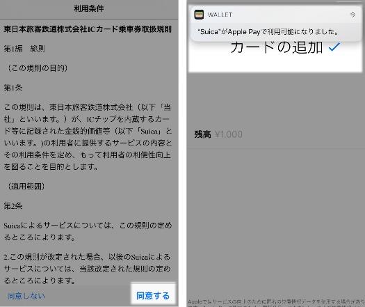 SuicaがApple Payに追加