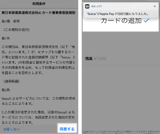 SuicaがApple Payに追加