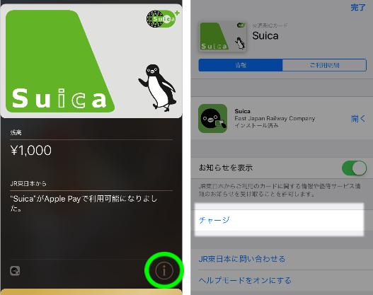 ApplePay Suicaチャージ
