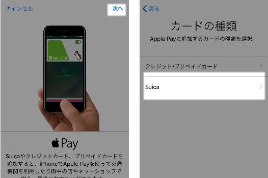 カードの種類で「Suica」を選択