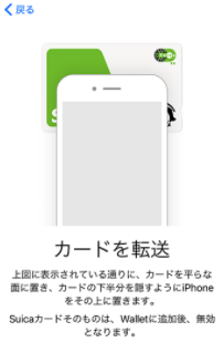 SuicaカードiPhone取り込み