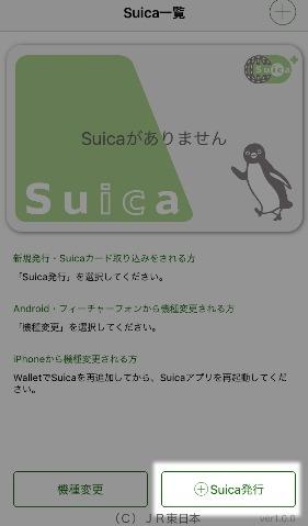 SuciaのApple Pay への登録方法