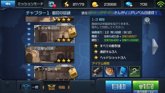 ミッションモード