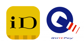 電子マネー iDとQUICPayの取扱店・施設まとめ