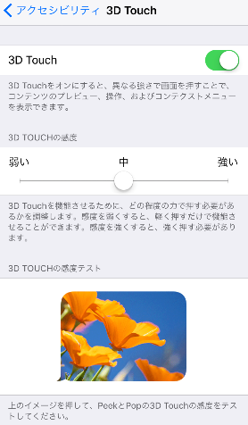 3D Touchを使いこなそう14