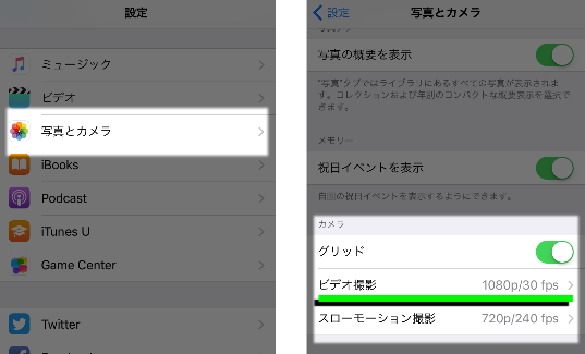 iPhone撮影ビデオ解像度とフレームレートの設定方法