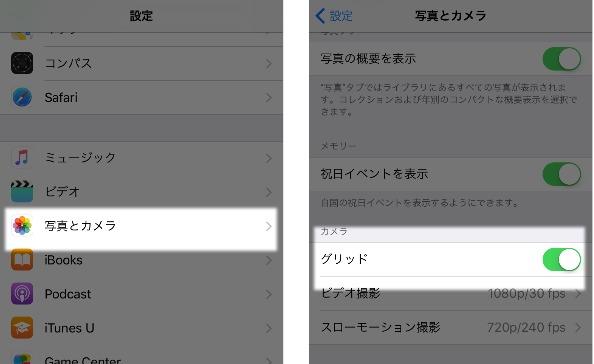 iPhone グリッド線の表示方法