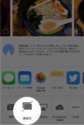 隠したいiPhoneの写真を非表示にする方法