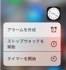 iPhone iOS10 アラーム機能の基本操作