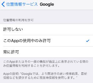 アプリの位置情報サービス設定を項目別に見直す