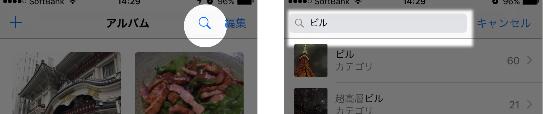 iOS10 写真のキーワード検索の使い方
