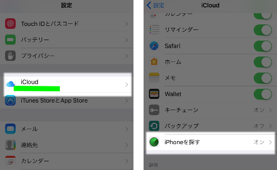 「iPhoneを探す」機能をオン