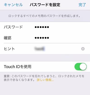 iPhone メモにパスワードを設定してロックする方法2
