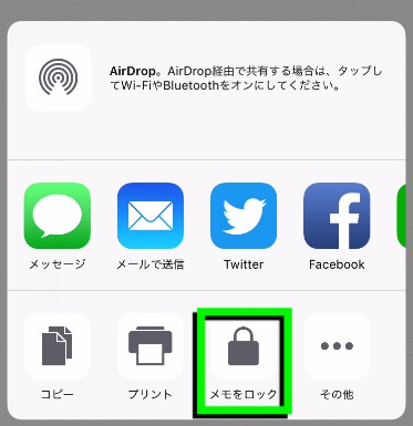 iPhone メモにパスワードを設定してロックする方法4