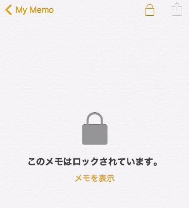 iPhone メモにパスワードを設定してロックする方法6