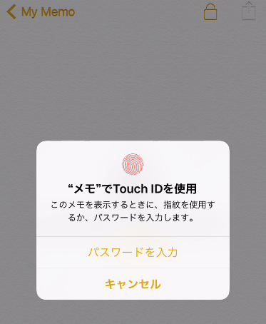 iPhone メモにパスワードを設定してロックする方法7