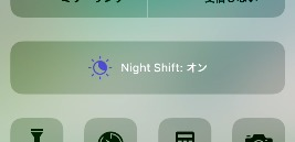 iOS10 Night Shift