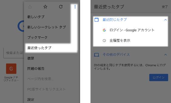 Chromeで最近閉じたタブの復活方法