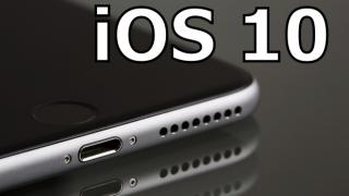 iOS10 プライバシーを守りセキュリティを強化する設定7つ
