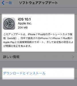 iOSの最新版へのアップデート方法