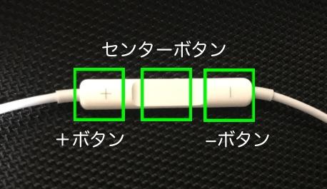 iPhoneイヤホンのコントロールボタン