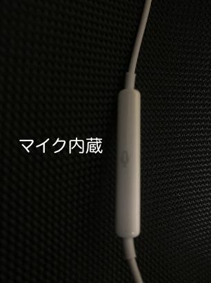 iPhoneイヤホンの内蔵マイク