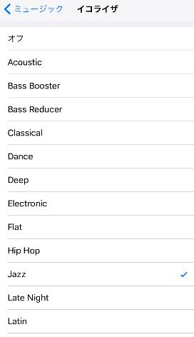 iPhoneミュージックのイコライザ