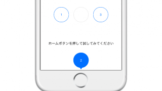 iPhone 7 ホームボタンのクリック振動を設定する方法