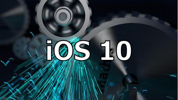 iOS10で動作が重くなったiPhoneを軽くする対処法