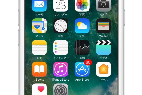 散らかったiPhoneのホーム画面をキレイにリセットしてみよう