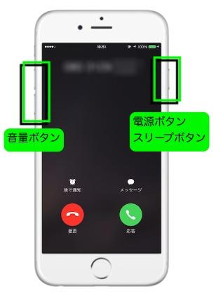 電話の着信音を即座に消す方法