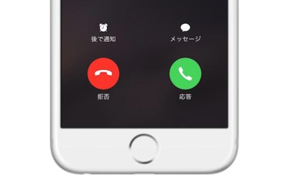 iPhoneにかかってきた電話の着信音を瞬時に消す方法