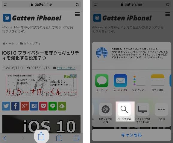 Safariでのページ内検索の方法