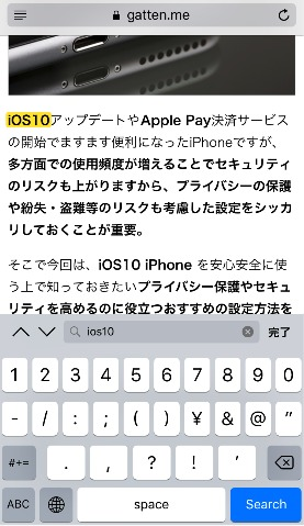 iphone_safari_chrome_keywordsearch2