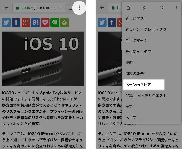 Chromeでのページ内検索の方法