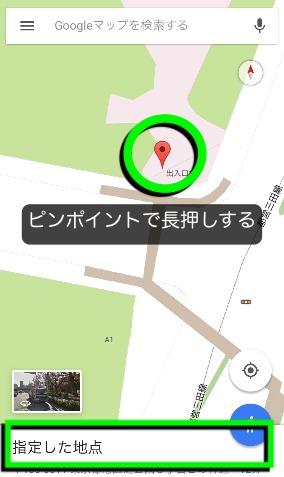 Googleマップを使って位置情報を送る方法1