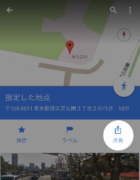 Googleマップを使って位置情報を送る方法2