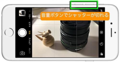画面を押さずにiPhoneのカメラで撮影する方法