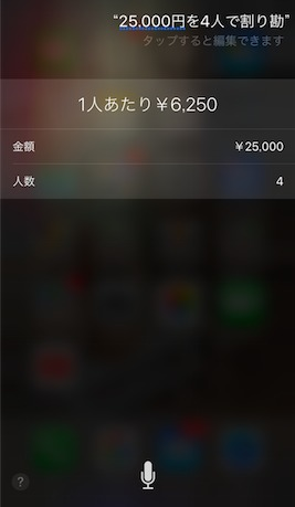 Siriで割り勘する方法