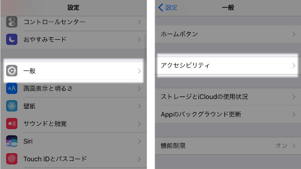 Siri読み上げ機能の設定方法