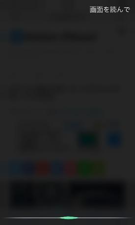 Siriを起動して読み上げる