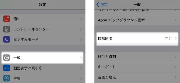 間違ってアプリを削除しないようにする設定方法